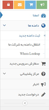 آموزش ثبت دامنه در میزبان آنلاین