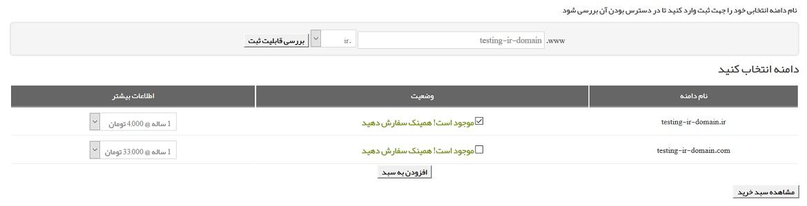 domain-register002