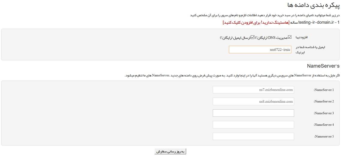 domain-register003