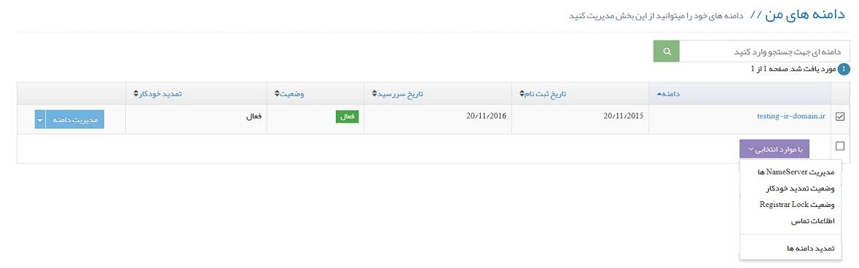 domain-register005