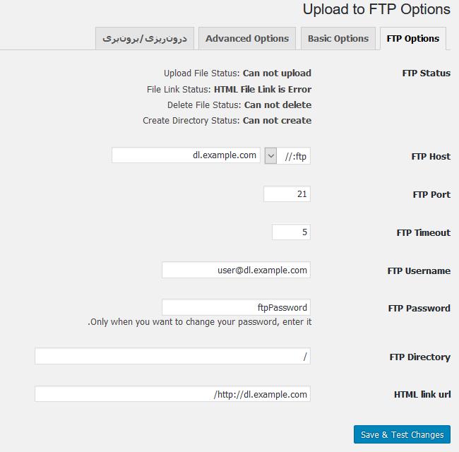 تنظیم Upload to FTP