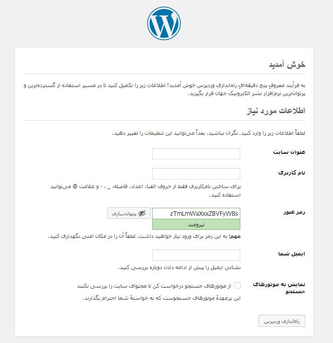 اطلاعات سایت وردپرس